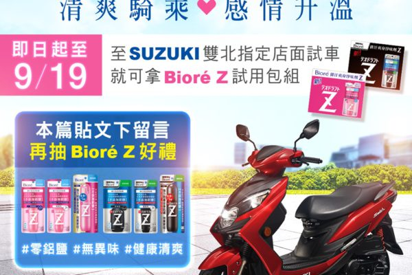 SUZUKI X Biore Z 夏日爽身活動開跑囉