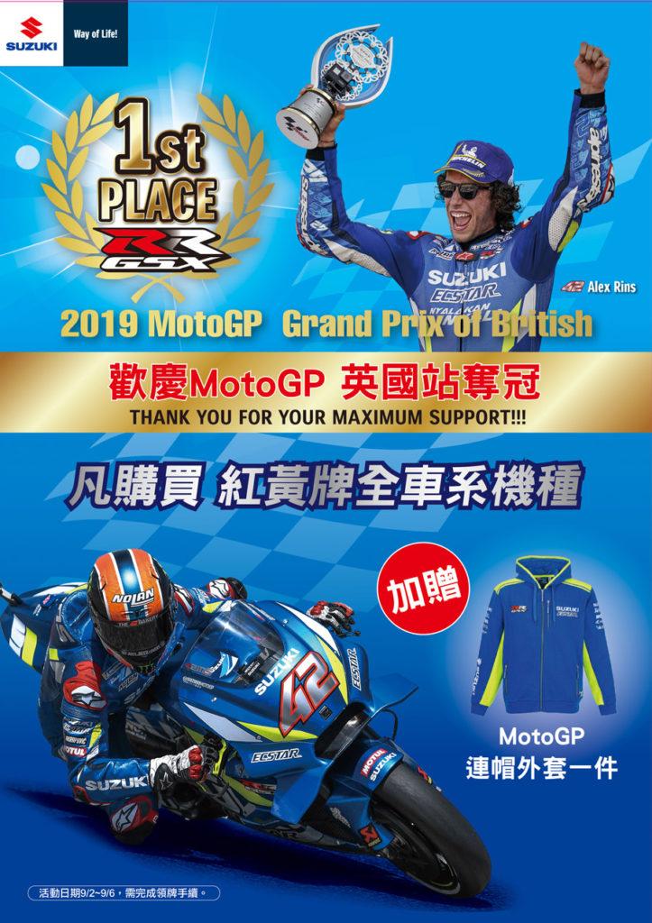 台鈴SUZUKI慶祝MOTO GP英國戰冠軍