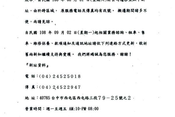 騎安車業股份有限公司 遷移啟事