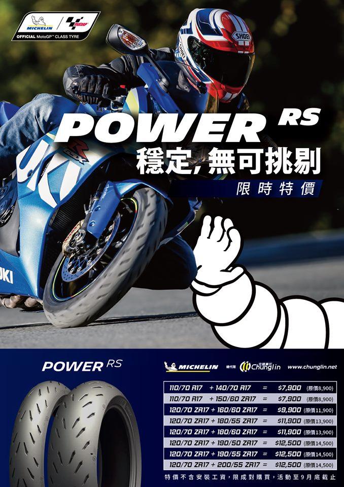 傲視同級對手的新世代高性能輪胎—POWER RS