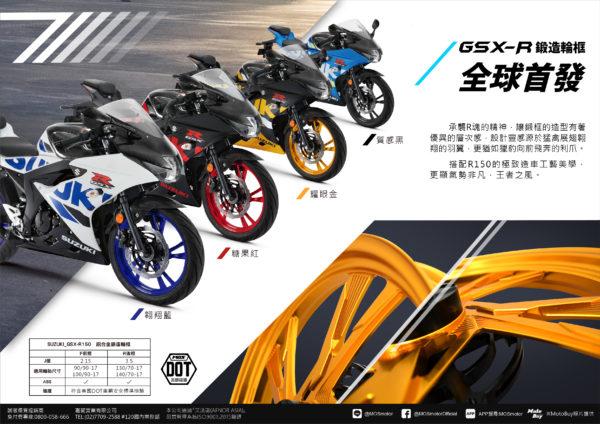 SUZUKI GSX-R150 改裝精品介紹